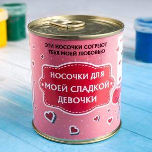 """Носки в банке """"Для моей сладкой девочки"""" (внутри носки женские, цвет микс) 4432697"""