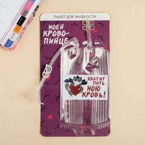 Пакет для жидкости «Хватит пить мою кровь», 250 мл