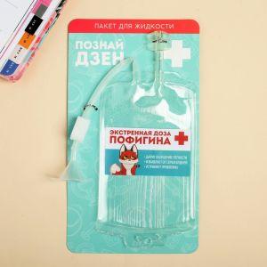 Пакет для жидкости «Экстренная доза пофигина», 250 мл