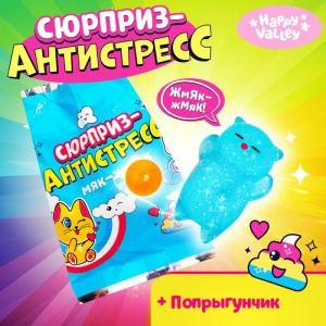 Мялка антистресс «Сюрприз-антистресс», мялка и попрыгунчик, виды МИКС