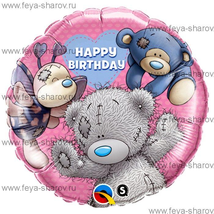 """Шар """"Happy birthday"""" 46 см"""