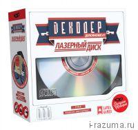 Декодер: Лазерный диск