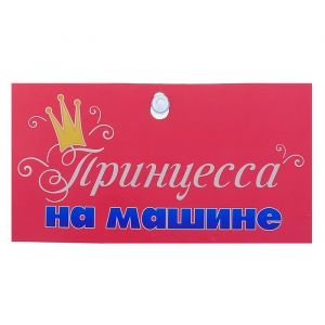 Табличка в машину «Принцесса на машине»