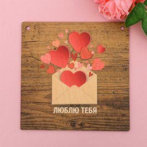 Интерьерная табличка «Люблю тебя»