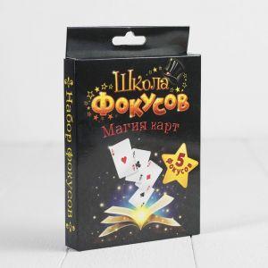 Фокусы «Магия карт», 5 фокусов