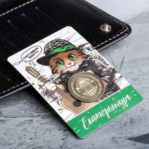 Монета желаний «Екатеринбург», d= 2.2 см