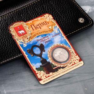 Сувенирная монета «Пермь»