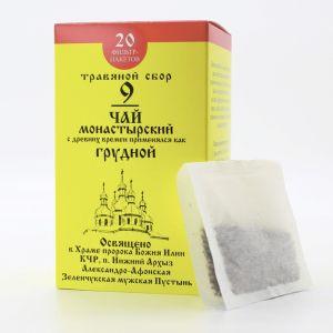 Чай «Монастырский» №9 Грудной, 30 гр. 4101508