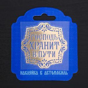 Наклейка мeталл «Господь хранит в пути», 5 х 5 см   4015139