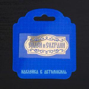 Наклейка мeталл «Спаси и сохрани», 5 х 2,5 см   4015140