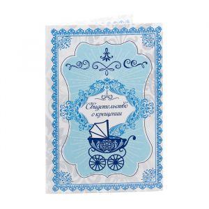 """Папка для свидетельства о крещении для мальчика """"Коляска"""", А5"""