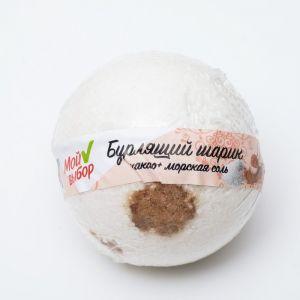 """Бурлящий шар """"Мой выбор"""" на основе Илецкой соли, какао, 140 г   4362565"""