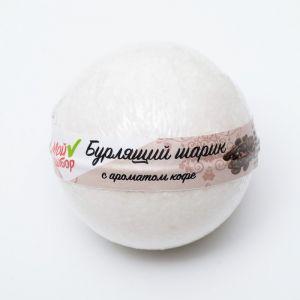 """Бурлящий шар """"Мой выбор"""" с Илецкой солью кофе, 140 г   4362547"""