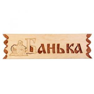 "Табличка  ""Банька""  с накладной картинкой, 45х12,5см   2716445"