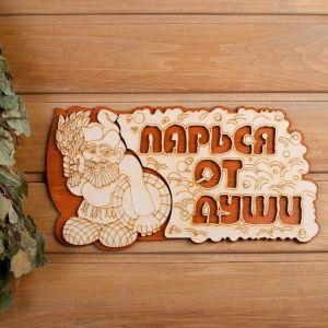 """Табличка 2-слойная """"Парься от души"""", 35х 16см 2716408"""