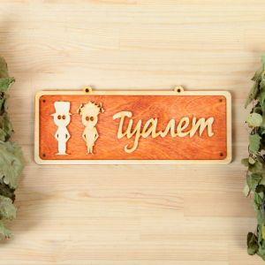 """Табличка 2-слойная """"Туалет 1"""", 30х12см 2716442"""