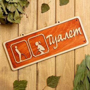 """Табличка 2-слойная """"Туалет 2"""", 30х12см 2716443"""