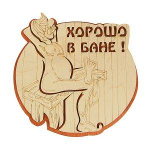 "Табличка 2-слойная ""Хорошо в бане"", 25х25см 2716434"