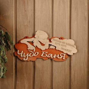 """Табличка 2-слойная """"Чудо-баня"""", 30х16см 2716441"""