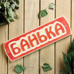 "Табличка для бани ""Банька"", массив сосны, 10х30х1,5см 3399665"