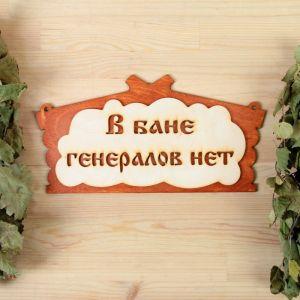 """Табличка для бани """"В бане генералов нет"""" в виде избы  30х17см 1384204"""