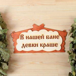"""Табличка для бани """"В нашей бане девки краше!"""" в виде избы 30х17см 1384221"""