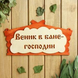 "Табличка для бани ""Веник в бане господин"" в виде избы   30х17см 1384217"