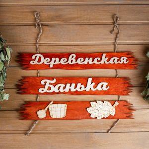 "Табличка для бани ""Деревенская банька"" 50х25см 3366779"