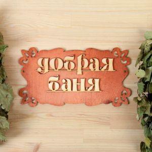 """Табличка для бани """"Добрая баня"""" 30х17см 1384197"""