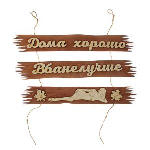"Табличка для бани ""Дома хорошо, в бане лучше"" 50х25см 3366782"