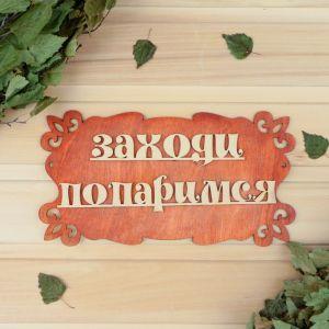 """Табличка для бани """"Заходи, попаримся"""" 30х17см 1384206"""