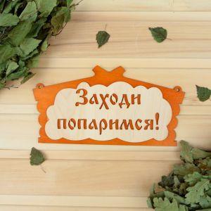 """Табличка для бани """"Заходи, попаримся"""" в виде избы 29х15см 1384207"""