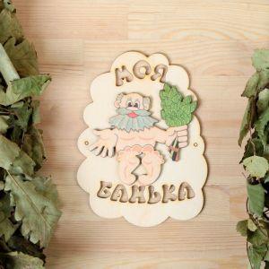 """Табличка для бани """"Моя банька"""", дед с веником, 17.5х13см 3282869"""