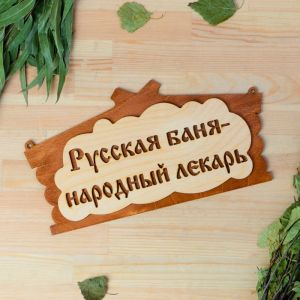 """Табличка для бани """"Русская баня - народный лекарь"""" в виде избы 30х17см 1384225"""