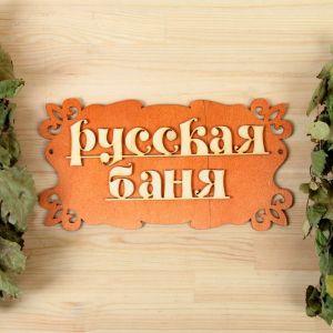 """Табличка для бани """"Русская баня"""" 30х17см 1384201"""