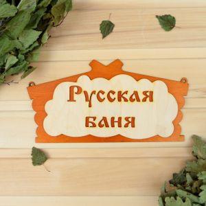 """Табличка для бани """"Русская баня"""" в виде избы 30х17см 1384200"""