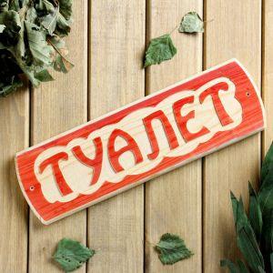 """Табличка для бани """"Туалет"""", массив сосны, 10х30х1,5см 3399661"""