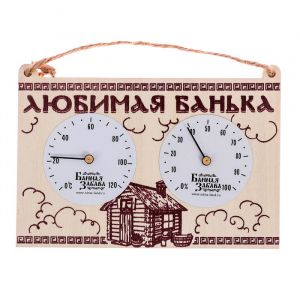 "Термогигрометр ""Любимая банька"", 17 х 11 см"