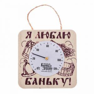 "Термометр банный со стрелкой ""Я люблю баньку"" 2808860"