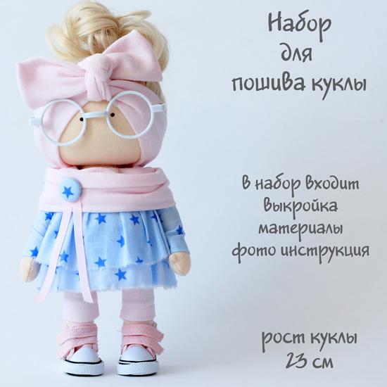 """Набор для шитья текстильной куклы """"Анфиса"""""""