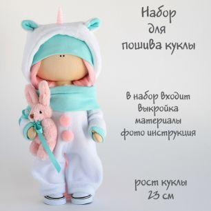 Набор для шитья текстильной куклы Глория