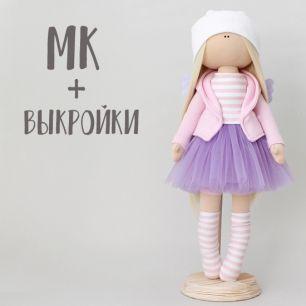 Мастер Класс + выкройка Кукла Адель