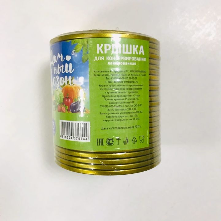 Крышка д/консер. 25шт СКО 1-82 КЖД-1ДС