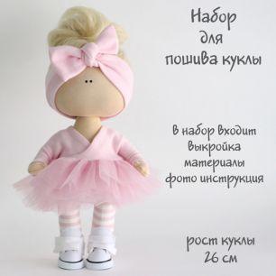 Набор для шитья текстильной куклы Аннет