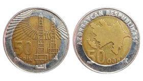 Азербайджан 50 гяпиков