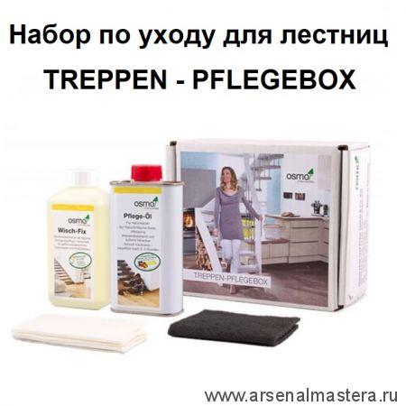 Полный комплект средств для очистки, обновления без шлифовки и регулярного ухода за деревянными лестницами, покрытыми маслом Osmo Treppen Pflegebox 12900066