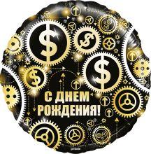 """ШАР КРУГ """"С ДНЕМ РОЖДЕНИЯ"""" ДОЛЛАРЫ (18""""/46 СМ) С ГЕЛИЕМ"""