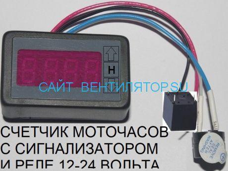 Счетчик времени наработки СМСр с сигнализатором и реле для бактерицидных ламп