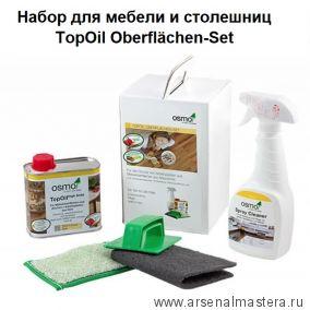 Полный комплект средств для покраски и защиты для мебели и столешниц Osmo TopOil Oberflachen Set 12900054