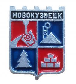 Герб города НОВОКУЗНЕЦК - Кемеровская область, Россия